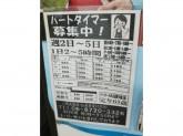 万代 高槻富田丘店
