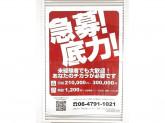 ソフトバンク イオン東大阪店