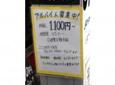 炭火焼バル&串焼き J.J.ぽっち