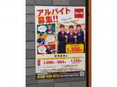 なか卯 摂津富田店