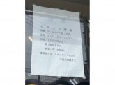 1000円カット.カラー専門店ホワイト 志村3丁目