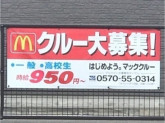 マクドナルド 19号塩尻広丘店