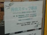 家電王 聖蹟桜ヶ丘店