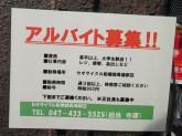 セオサイクル 船橋競馬場駅店