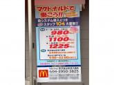 マクドナルド 所沢狭山街道入曽店
