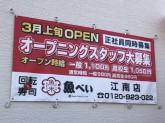 魚べい  江南店