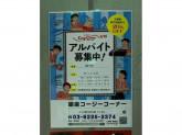 銀座コージーコーナー JR新宿駅南口店