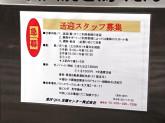 金沢QOL支援センター株式会社/リハスワークとしま