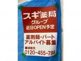 スギ薬局グループ 本山店