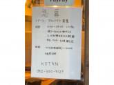 KOTAN cocotte&Grill(コタン)