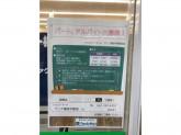 ファミリーマート サンズ東府中駅前店