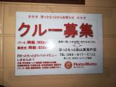 ほっともっと 松山東長戸店