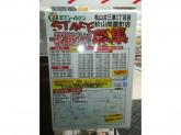 セブン-イレブン 松山問屋町店