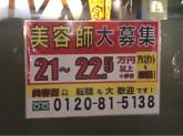 美容cut-A 金沢西店