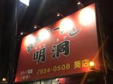 韓国ラーメン明洞 葵店