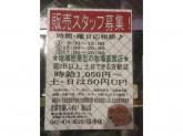 (株)肉の神明 滝山店