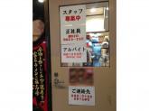 横浜家系ラーメン丸岡商店