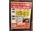 すてーき亭 武蔵小金井店