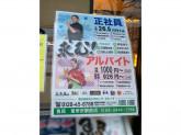 魚民 東所沢駅前店