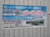 ローソン 青葉元石川町店