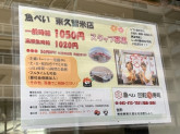 魚べい 東久留米店