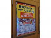 ドンキホーテ 新宿東南口店