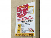 すしいち 大阪駅前第4ビル店