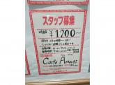 カフェ アマティ 小田急エース店