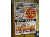 満マル 寺田町店