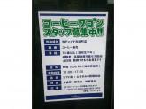 TENICHI 寺田町店