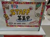 サーティワンアイスクリーム イオン尼崎店