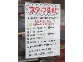 ローソン 住吉沢之町一丁目店