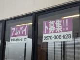 スシロー 太閤通店