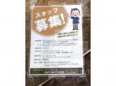 Goo it(グイット)松戸店