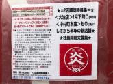 焼肉 炎-musubi 中村町本店