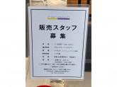 Ciaopanic(チャオパニック) 広島店