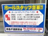 串鳥 千歳駅前店