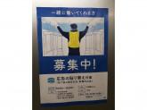 株式会社メトロアドエージェンシー(北千住駅)