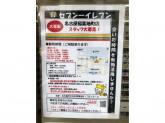 セブン-イレブン 名古屋稲葉地町店
