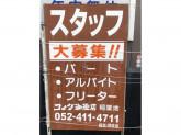 コメダ珈琲店 稲葉地店