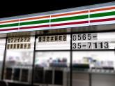 セブン-イレブン 豊田市本新町店