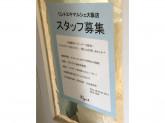 Lynt(リント) エキマルシェ大阪店