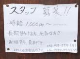 鶏ジロー 中村公園店