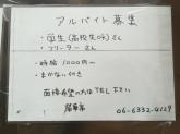 炭火焼肉 栄華亭(ええかてい) 庄内店