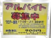ドラッグストア マツモトキヨシ 藤代店