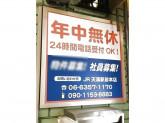大阪丸六不動産(株) JR天満駅前本店