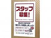 ポニークリーニング 世田谷鎌田3丁目店