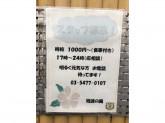 沖縄家庭料理 残波の風(ザンパノカゼ)