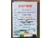 charcoal izakaya 炭備(チャコールイザカヤ すみび) 八尾店