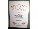 麺巧 潮(ウシオ) 上野製麺所